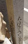 東海道の標石(北、西面)