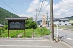 東村公民館前の説明板(西方を望む)