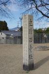 唐橋西寺公園、史蹟西寺阯の碑