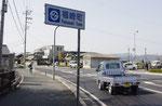 福崎町の標識
