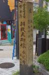 中書島駅前の道標(南、東面)
