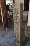 草津宿脇本陣の碑
