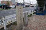 宮掘橋付近の歩道橋下の碑