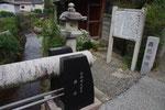 轟地蔵跡の碑、手前は轟橋