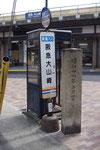 阪急大山崎駅前の道標(背面)