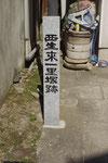 三喜屋前の一里塚跡の標石