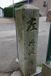五霊天神社前の道標(左面)