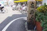 神田南通の道標(南面)