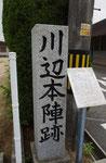 倉敷市川辺宿本陣跡(植村歯科前)