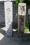 迷子の建て石、右が現物