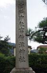 吉備津駅東にある神社の碑