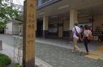 中書島駅前の道標(西面)