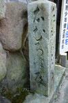 御津町苅屋の道標(1)左面