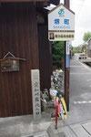 愛知川宿北口、右の川が堺川