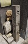 東海道の標石(西、南面)と車石