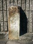 町境界石(正面)、26年2月24日再撮影