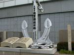 神戸海軍操練所跡の碑