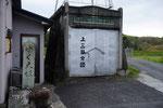 上三草分団前の道標、倉庫の右が大坂街道