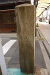 東本町の道標、左面