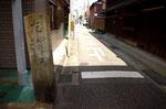 東本町の道標正面、右が浄土寺への道