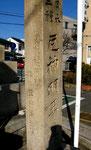 門戸東町の道標(左面、正面)