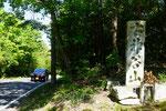 道標の正面、左が県道