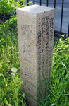 上北池公園の一里塚跡の碑