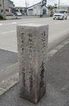 ユニクロ前の廃寺井戸跡の碑