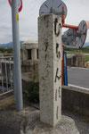 高宮橋側道橋南詰の碑、左面、正面