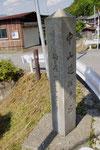 醒井宿の道標、左面と正面