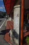新町の道標(正面)
