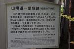 下手野の一里塚跡説明板、26年5月9日再撮影