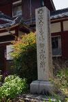 問屋場跡の明治天皇御小休所の碑