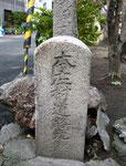 本庄村道標元標