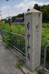 中山道の案内標柱