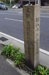 国道250線、NTT前の碑