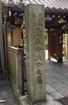 瑞泉寺前の石標