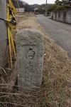 県道20号線に建つ石柱