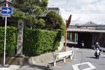 神足神社の道標