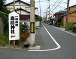 高砂市阿弥陀町鹿島神社参道の道標