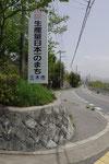 志染公民館前の道標