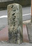 高砂市宝殿駅前の道標