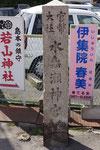 島本町山崎の道標(水無瀬神宮道)