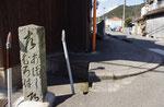 広畑区才の道標(1)(左面)