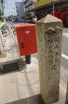 長岡郵便局前の道標(背面、左面)