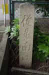 諏訪神社前の境界石