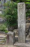 如意輪寺境内の道標、右A、左B