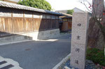 旧京街道の標柱