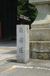 高砂神社正門前の道標