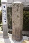 島本町桜井の道標(正面)